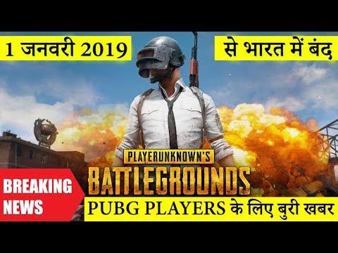 इस तरीके से बेन होने के बाद भी भारत में खेल सकेंगे PUBG GAME || PUBG GAME Banned In India