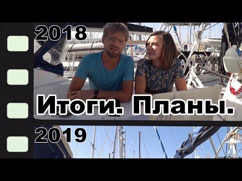 2й год на яхте. Итоги 2018. Планы 2019 | Жизнь на яхте Cupiditas | Купидитас