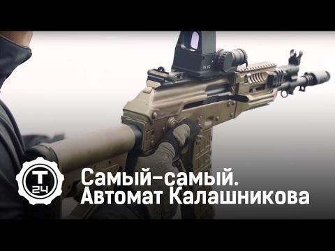 Автомат Калашникова   Самый-самый   Т24 [Исправленная версия]