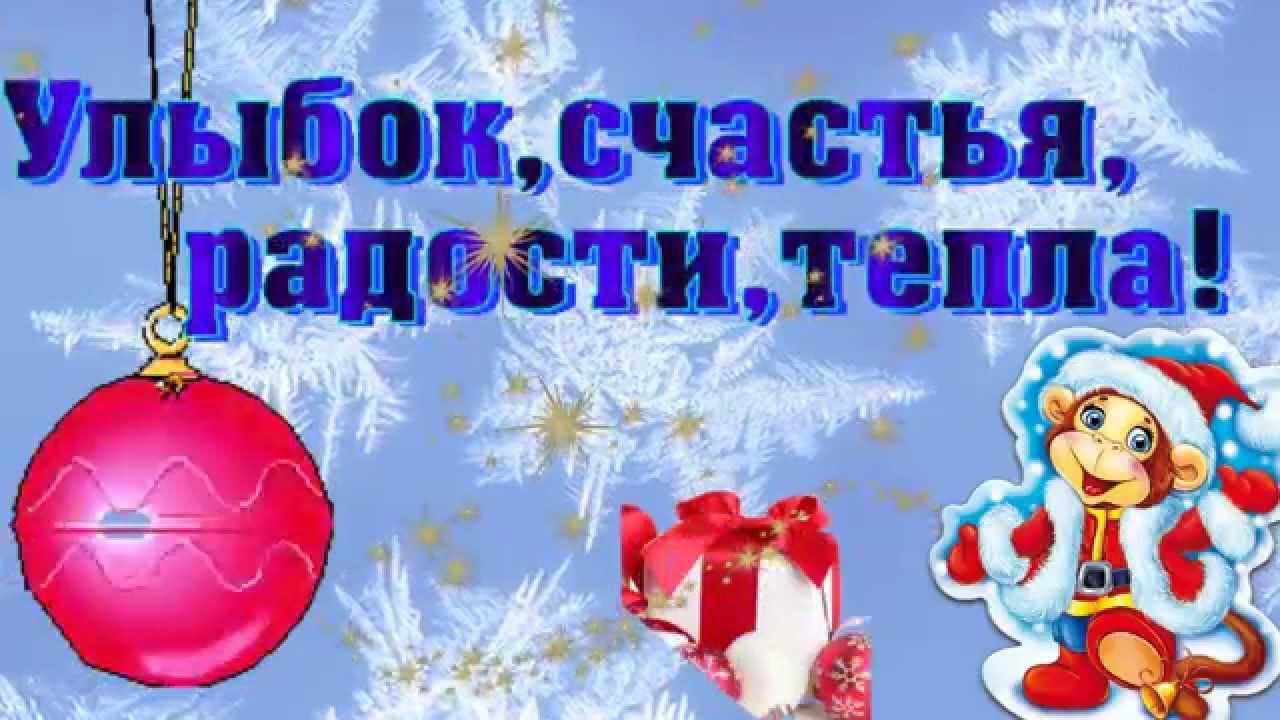 Видио открытка с новым годом