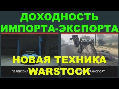 GTA Online - Доходность Импорта/Экспорта и Новая техника Warstock