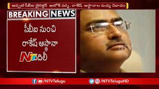 Rakesh Asthana Moved Out of CBI and Sent to Aviation Security Agency | NTV