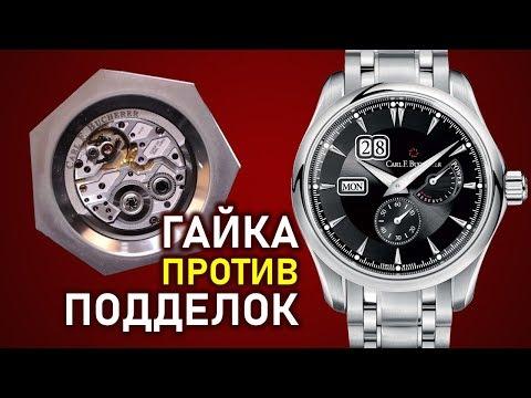 Как отличить часы Bucherer от подделки? Carl F.Bucherer Manero
