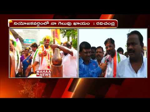 Face To Face With Congress Candidate Vaddiraju Ravichandra Over Election Campaign | Mahaa News