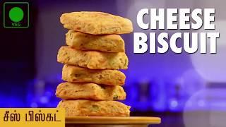 Cheese Biscuits Recipe I Puthuyugam Recipe
