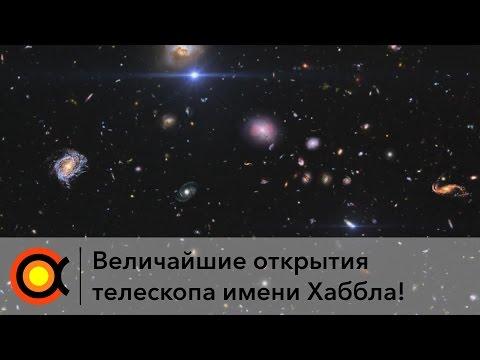 ЧТО ОТКРЫЛ ТЕЛЕСКОП ХАББЛ [часть 1]
