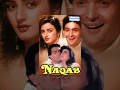 Naqab - Hindi Full Movie - Rishi Kapoor, Farah - Best Movie