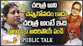 చరిత్ర అంటే ఇది అంటూ బాలయ్య కి కౌంటర్ | Ys Jagan Lady Fan Counter To Balayya | Yatra Public Talk
