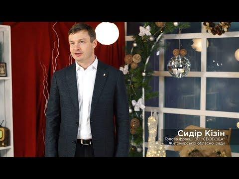 Сидір Кізін: З Новим роком та Різдвом Христовим!