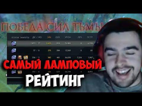 СТРЕЙ ИГРАЕТ НА 1000 MMR #34