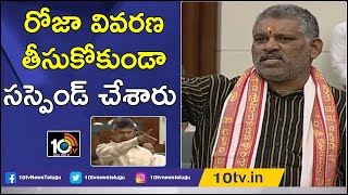 రోజా వివరణ తీసుకోకుండా సస్పెండ్ చేశారు | Chevireddy Vs Payyavula Keshav | AP Assembly 2019