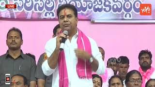 KTR Full Speech | TRS Public Meeting at Mustabad, Siricilla | Telangana News | CM KCR