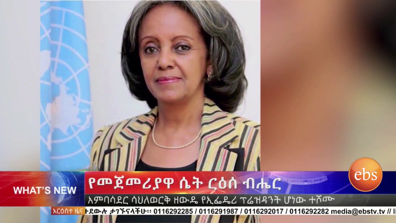 The First Ethiopian Women's President and Other Reports