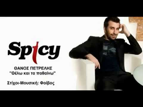 Thelw kai ta pathainw - Thanos Petrelis (New Song 2010)