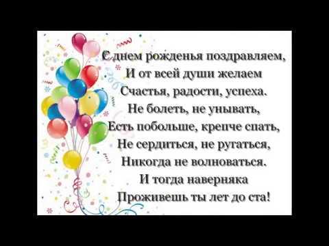 Поздравления и пожелания с днем рождения