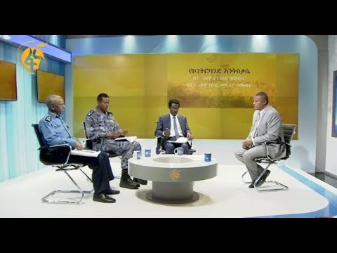 Discussion About  Illegal Money and Weapons Trafficking In Ethiopia