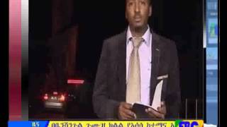 Amharic Evening News Ebc Ethiopia May 22, 2015
