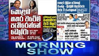 Siyatha Morning Show | 30.08.2021
