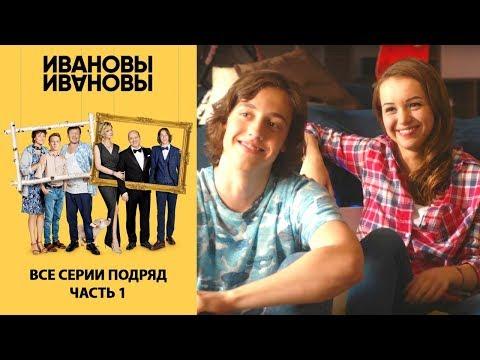 Ивановы-Ивановы - Сборник. Все серии подряд. Часть 1