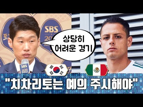 """[러시아월드컵] 박지성이 본 한국 VS 멕시코 """"치차리토 예의 주시"""""""