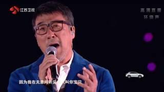 江苏卫视2017跨年演唱会 李宗盛《漂洋过海来看你》 串烧《别怕我伤心+听见有人叫你宝贝+爱情少尉+爱如潮水》