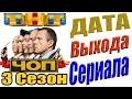 ЧОП 3 Сезон Дата Выхода Сериала ЧОП ЧОП3Сезон mp3
