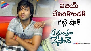 Vijay Deverakonda Disappointed by Shivani | Ye Mantram Vesave 2018 Telugu Movie | Telugu FilmNagar