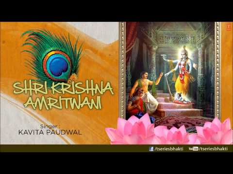 Shri Krishna Amritwani By Kavita Paudwal I Full Audio Songs...
