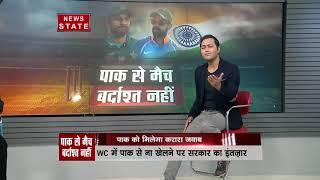 Ind V/S Pak: पाकिस्तान से खेल का रिश्ता मंजूर नहीं ?