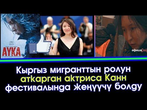 Кыргыз мигранттын ролун аткарган актриса Канн фестивалында жеңүүчү болду  | Акыркы Кабарлар