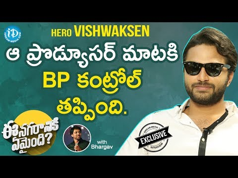 #EeNagaranikiEmaindi Hero Vishwak Sen Exclusive Interview || Talking Movies With iDream