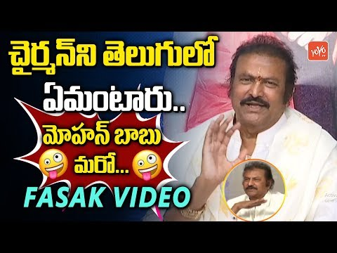 Mohan Babu Comedy Speech at Film Nagar Temple | Tollywood | YOYO TV Channel