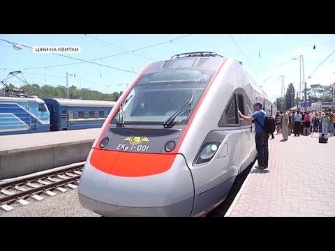 Укрзалізниця піднімає ціни та комфорт у потягах | Ранок з Україною