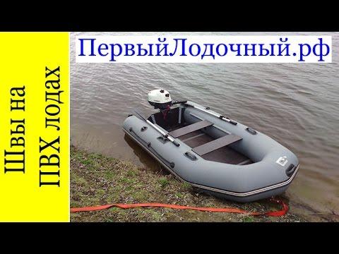 купить сварную лодку пвх