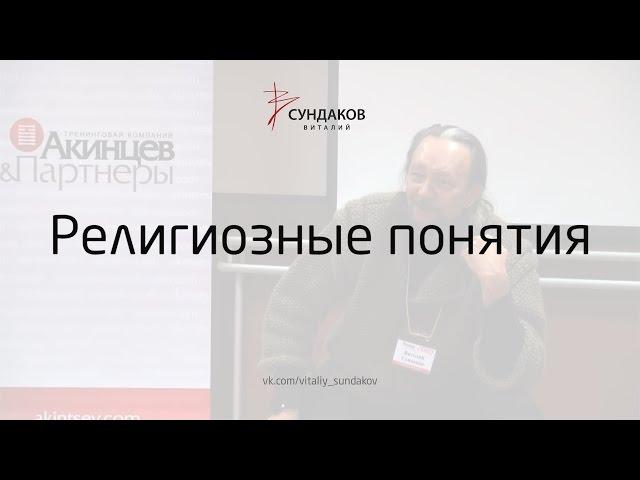 Религиозные понятия - Виталий Сундаков