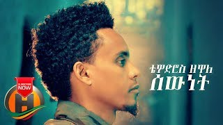 Tewodros Zewale - Sewenet | ሰውነት - New Ethiopian Music 2019 (Official Video)