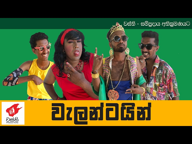 Valentine  - Wasthi Productions thumbnail