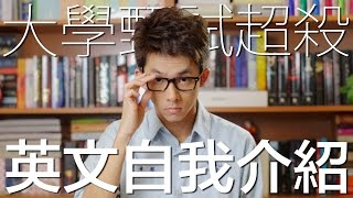 大學甄試入學超殺英文自介 // How to Kill Professors with Your Self-Introduction