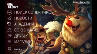 Vainglory [MOBA RPG] для Android и iOS. #1 Let