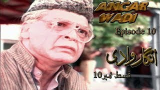Download Angar Wadi Episode 10 | Rauf Khalid | Atiqa Odho | Qavi Khan | Khayyam Sarhadi 3Gp Mp4