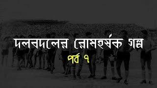 দেখুনঃ দলবদলের রোমহর্ষক গল্প | Biplab Dasgupta | পর্ব ৭| East Bengal | Mohun Bagan
