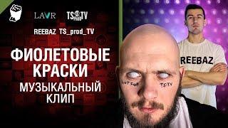 Фиолетовые краски - Музыкальный клип от REEBAZ и TS_prod_TV [World of Tanks]