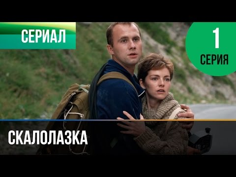 ▶️ Скалолазка 1 серия - Мелодрама | Фильмы и сериалы - Русские мелодрамы