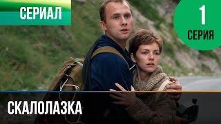 Скалолазка 1 серия - Мелодрама | Фильмы и сериалы - Русские мелодрамы