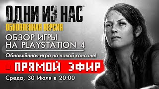 ● Одни из нас. Обновленная версия (PS4) — Обзор игры (18+) ᴴᴰ 1080p