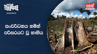 Neth Fm Balumgala | 2020-09-25