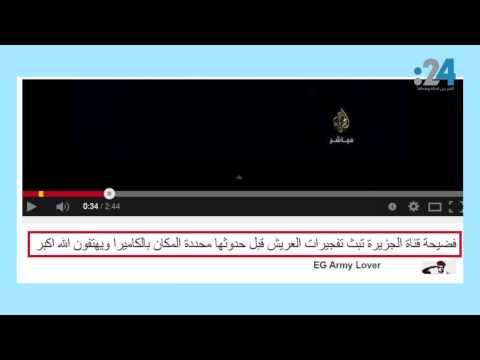 """نشرة تويتر: تفجيرات سيناء """"حصري"""" الجزيرة .. وتغريدة """"الملك"""" المليونية"""