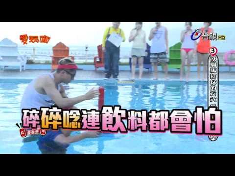 台綜-愛玩咖-20150916 大明星運動會_東北角