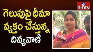 Divyavani Praises Chandrababu | Face To Face Ovr AP Elections 2019 Results | hmtv