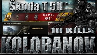 Танк ШКОДА Т 50 ГРАМОТНЫЙ БОЙ (статисты WoT).  Тихий берег - лучший бой Škoda T 50 World of Tanks.